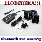 Адаптер Bluetooth AUX Yatour YT-BTA BMW2 (Новая версия 2018г)